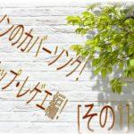 カノンのカバーソング(コード進行)動画は?ラップ・レゲエ編![その1]