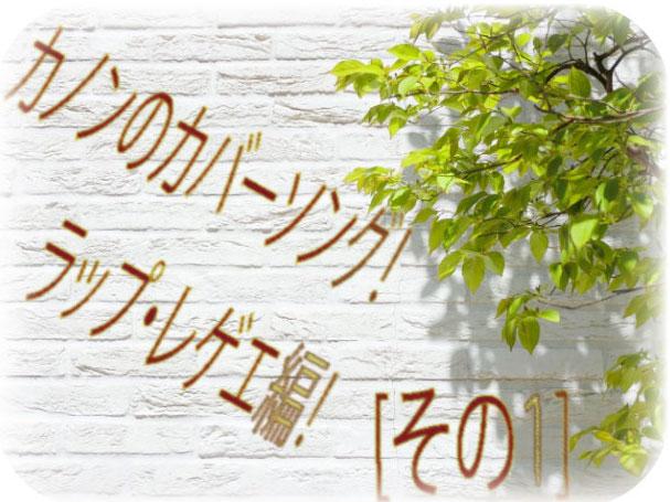 カノンのカバーソング!ラップ・レゲエ編[その1]