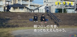 セトウツミ_ドラマ撮影場所