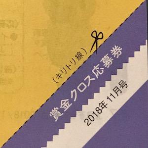 JAF2018年11月号賞金クロス応募券