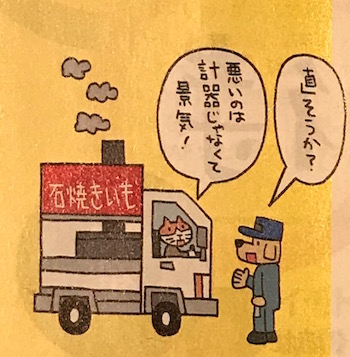 JAF2018年12月号賞金クロス挿絵