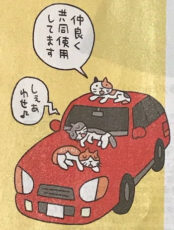 JAF2019年1月号賞金クロス挿絵