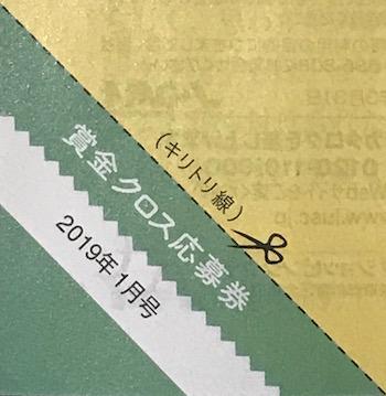 JAF2019年1月号賞金クロス応募券