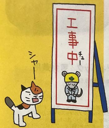 JAF2019年2・3月号賞金クロス挿絵