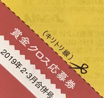 JAF2019年2・3月号賞金クロス応募券