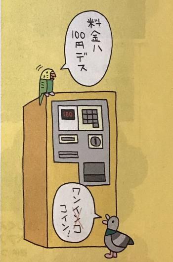 JAF2019年4月号賞金クロス挿絵